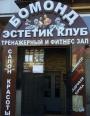 Массажный кабинет «БОМОНД»