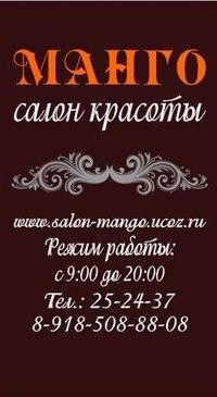 mango SALON