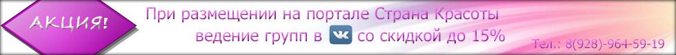 banner skidka 2 st