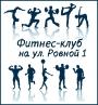 Фитнес - клуб на ул. Ровной 1