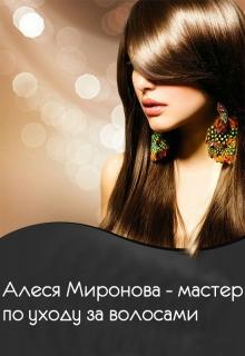 Алеся Миронова - мастер по уходу за волосами