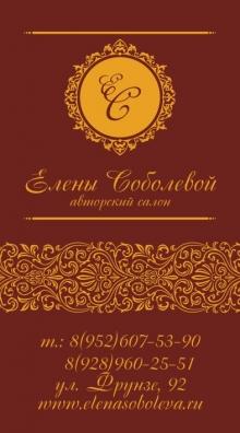 Авторская студия Елены Соболевой