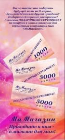 sertifikat mamagazin